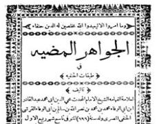 TabaqatHanafiyyah